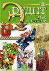 Купить книгу [автор не указан] - Язык и фольклор