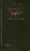 Купить книгу Карл Густав Юнг - О психологии восточных религий и философий