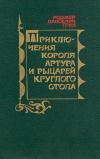 Купить книгу Роджер Ланселин Грин - Приключения короля Артура и рыцарей Круглого Стола