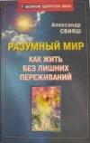 Купить книгу Свияш А. Г. - Разумный мир, или Как жить без лишних переживаний
