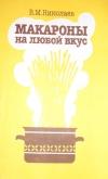 Купить книгу Николаев В. - Макароны на любой вкус.