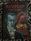 Купить книгу Стокер Брэм - Вампир (Граф Дракула)
