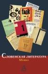 Ответственный редактор: Старикова Н. Н. - Словенская литература ХХ века.