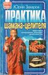Купить книгу Юрий Захаров - Практика шамана-целителя. Эффективное использование природных целительных сил