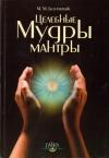 Купить книгу М. М. Богачихин - Целебные мантры-мудры