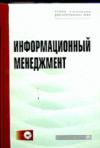 Купить книгу Абдикеев, Н.М. - Информационный менеджмент. Учебник