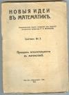 Купить книгу  - Новые идеи в математике. Сб. 5. Принцип относительности в математике.