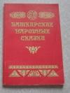 Купить книгу сказки - Башкирские народные сказки