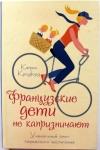 Купить книгу Кроуфорд, Кэтрин - Французские дети не капризничают. Уникальный опыт парижского воспитания