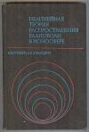 Купить книгу Гуревич А. В.. Шварцбург А. Б. - Нелинейная теория распространения радиоволн в ионосфере..