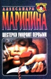 Александра Маринина - Шестёрки умирают первыми