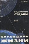 Купить книгу Грабарь Ю. - Предсказатель судьбы или календарь жизни