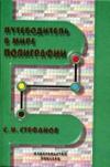 Купить книгу Стефанов, С.И. - Путеводитель в мире полиграфии