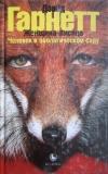 Получить бесплатно книгу Гарнет Д. - Женщина-лисица. Человек в зоологическом саду.