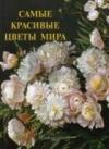 Купить книгу Сост. Пантилеева А. И. - Самые красивые цветы мира