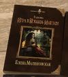 Купить книгу Елена Малиновская - Гадалка. Игра в кошки-мышки