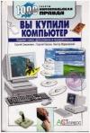 Купить книгу Симонович, Сергей - Вы купили компьютер