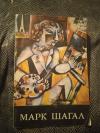 Купить книгу  - Марк Шагал. Альбом