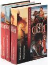 Купить книгу Мэри Стюарт - Цикл о Короле Артуре в 3-х томах
