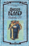 Купить книгу Джозеф Хеллер - Поправка-22 (Уловка-22)