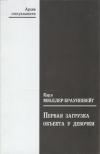 Купить книгу Мюллер-Брауншвейг К. - Первая загрузка объекта у девочки в ее значении для зависти к пенису и для женственности