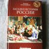 Купить книгу Непомнящий Н. Н. - Загадки истории России