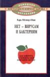 Купить книгу Кари Кестер-Леше - Нет - вирусам и бактериям. Как защитить и укрепить свою иммунную систему