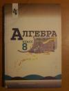 Купить книгу Макарычев Ю. Н.; Миндюк Н. Г. и др. - Алгебра: Учебник для 8 класса общеобразовательных учреждений