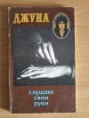 Купить книгу Джуна - Слушаю свои руки