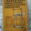 Купить книгу Горячее В. И.; Неелов В. А. - Облицовка керамическими и синтетическими материалами