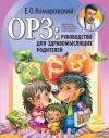 Купить книгу Комаровский Е. О. - ОРЗ: руководство для здравомыслящих родителей