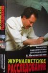 Купить книгу Константинов А. Д. - Журналистское расследование. История метода и современная практика.