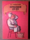 Купить книгу Уманский, К.Г. - Невропатология для всех