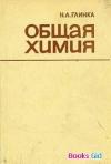 Н. Л. Глинка - Общая химия