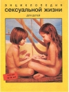 купить книгу АНдре Львофф, Жан Моно - Энциклопедия сексуальной жизни для детей