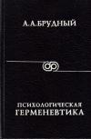 Купить книгу А. А. Брудный - Психологическая герменевтика