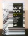 Купить книгу Каку, Митио - Параллельные миры