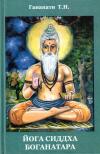 Купить книгу Т. Н. Ганапати - Йога Сиддха Боганатара