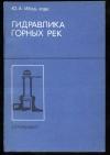 Купить книгу Ибад-Заде Ю. А. - Гидравлика горных рек: (Русловые и гидроморфологические расчеты).