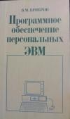 """купить книгу В. М. Брябкин - """"Программное обеспечение персональных ЭВМ"""""""
