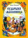 Купить книгу Панкеев И. - Сударыня Масленица