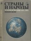 Купить книгу Брук, С.И. - Земля и человечество. Общий обзор