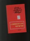 Купить книгу Вагнер Е. А., Росновский А. А., Ягупов П. Д - О самовоспитании врача.