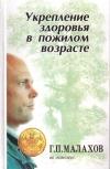 Купить книгу Г. П. Малахов - Укрепление здоровья в пожилом возрасте