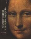 Купить книгу Зингер, Л.С. - Очерки теории и истории портрета