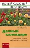 Купить книгу Мария Баринова - Дачный календарь