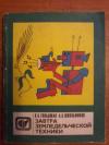 Купить книгу Гольдман, В.Б. - Завтра земледельческой техники