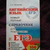 Купить книгу Музланова Е. С. - Новый полный справочник для подготовки к ЕГЭ
