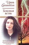 купить книгу Степановская Ирина - Боковая ветвь
