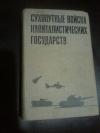 Купить книгу Глазунов Н. К.; Масленников П. Е. - Сухопутные войска капиталистических государств